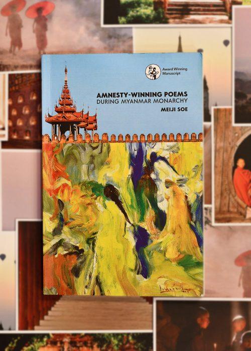 amnesty winning poems ny