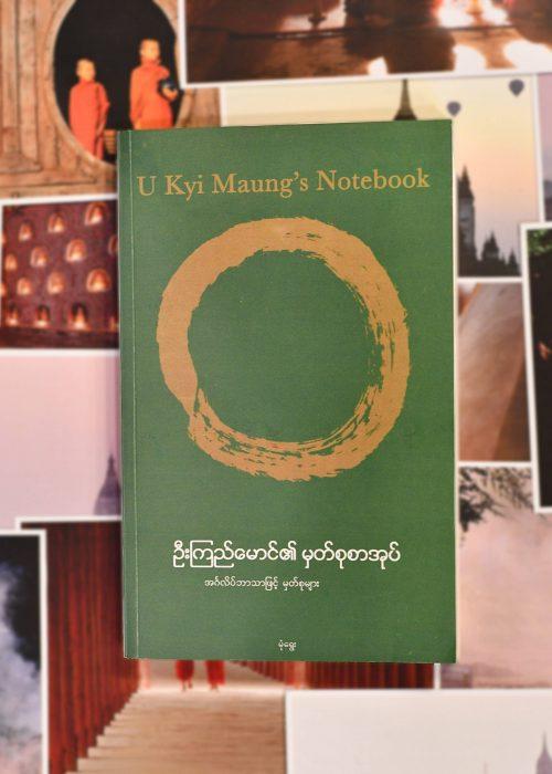 notebook ny